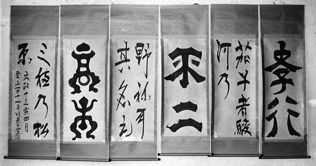 川口の文化財 - 小谷三志筆和歌